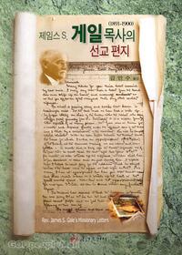 제임스 S. 게일 목사의 선교편지 (1891-1900)