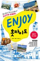 [개정판] Enjoy 홋카이도