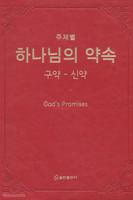 하나님의 약속 (구약-신약)