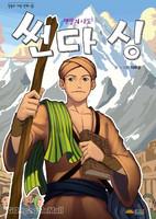 맨발의 사도 썬다 싱 - 믿음의 거장 만화 4