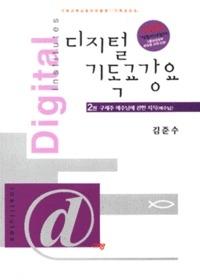 디지털 기독교 강요 - 2권 구세주예수님에관한지식 (예수님)