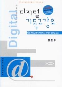 디지털 기독교 강요 - 4권 하나님께서 허락하신 은혜의 방편들 (교회)