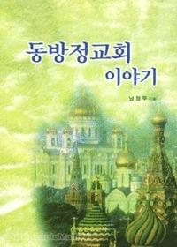 동방정교회 이야기