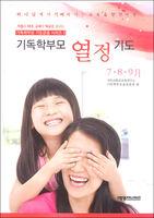 기독학부모 열정기도 (7,8,9월)