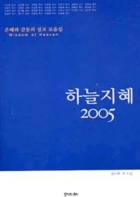 하늘지혜 2005 -은혜와 감동의 설교 모음집 (Wisdom of Heaven)