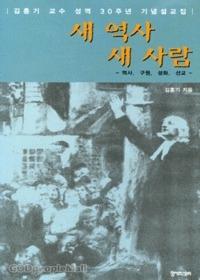 새 역사 새 사람 - 역사,구원,성화,선교