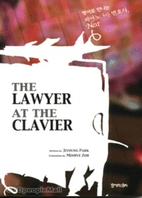 THE LAWYER AT THE CLAVIER