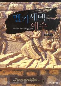 멜기세덱과 예수