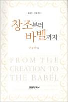 창조부터 바벨까지 (창세기1-11장)