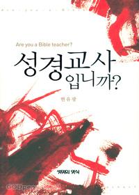 성경교사입니까?