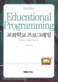 교회학교 프로그래밍