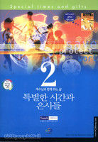 특별한 시간과 은사들 : 예수님과 함께 하는 삶 2 - 터치 어린이셀 커리큘럼 시리즈