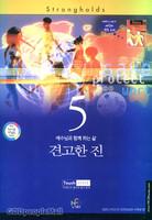 견고한 진 : 예수님과 함께 하는 삶 5 - 터치 어린이셀 커리큘럼 시리즈