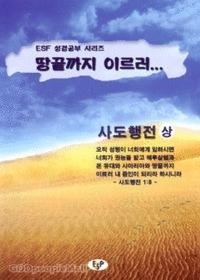 땅끝까지 이르러 (사도행전 상) - ESF 성경공부 시리즈