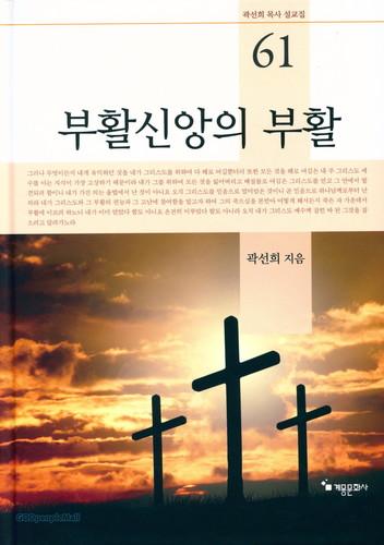 부활신앙의 부활