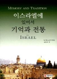 이스라엘에 있어서 기억과 전통