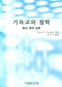 기독교와 철학 - 종교 철학 입문
