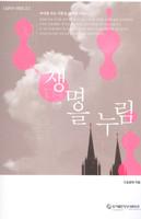 생명을 누림 - 십자가 시리즈 3