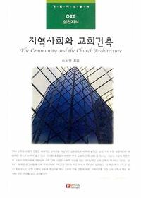 지역사회와 교회건축 - 기독지식총서 025(실천지식)