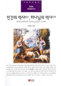 인간의 역사歷史, 하나님의 역사役事 -기독지식총서 세계관 026