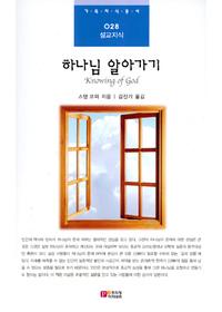 하나님 알아가기 - 기독지식총서 028 (설교지식)