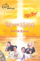 2009 주의 길을 예비하라 - 한국이여 부흥하라 (4DVD)