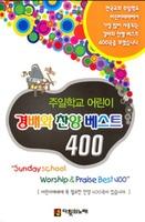 주일학교 어린이 경배와 찬양 베스트 400 (스프링 악보) - 큰글씨