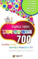 주일학교 어린이 경배와 찬양 베스트 700 (큰글씨 - 스프링 악보)