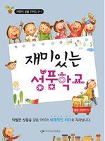 재미있는 성품학교 - 어린이 성품 가이드 2-1