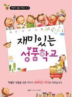 재미있는 성품학교 - 어린이 성품 가이드 2-2