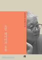 엄상익의 미셀러니2 - 노인 웨이터의 도통