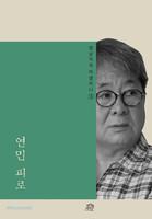 엄상익의 미셀러니3 - 연민 피로