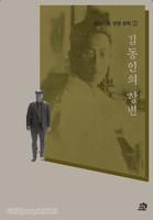 김동인의 항변