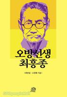 [개정판] 오방선생 최흥종