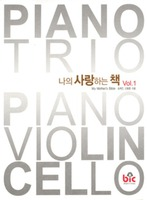 PIANO TRIO - PIANO, VIOLIN, CELLO 나의 사랑하는 책 Vol.1(악보)