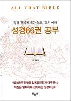 성경 66권 공부