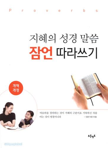 성경 말씀으로 따라 쓰는 잠언