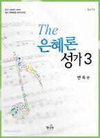 The 은혜론성가 3 (악보)