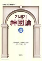 21세기 신국론 (상)