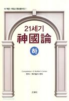 21세기 신국론 (하)