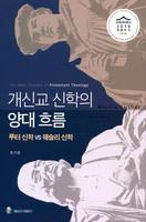 개신교 신학의 양대 흐름 : 루터 신학 VS 웨슬리 신학