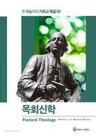 목회신학 - 존 웨슬리의 기독교 해설 03