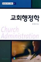 교회행정학 - 현대인을 위한 신학총서 1