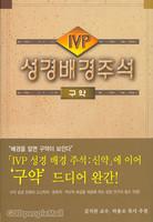 [개역한글판] [개역한글판]IVP 성경배경주석 (구약 + 신약 세트)