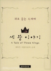 세 왕 이야기 (Tape)