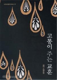 [개정판] 고통이주는교훈 - IVP 소책자 시리즈 17