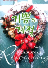 크리스마스 칸타타&뮤지컬 - 기쁨의 계절 (악보)