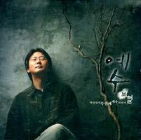 곽상엽 두번째 예수이야기- 예수 보혈 (CD)