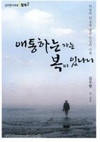 애통하는 자는 복이 있나니 - 김우현 다큐북 팔복2 (책 DVD)