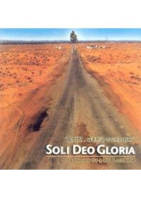 Soli Deo Gloria - 유지연 2집 (CD)